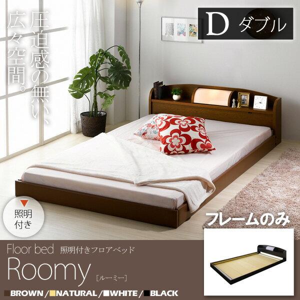 ローベッド 190 ダブル フレームのみ 送料無料 日本製 代引不可ベッド ベッドフレーム フロアベッド 棚付き 照明付き 省スペース サイズ おしゃれ 北欧 モダン シンプル 木製 木製ベッド 白 1人暮らし 新生活 友澤木工 netc5