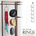 6242 ジョイントハンガー rings リングスハンガー ウォールハンガー ドアハンガー クローゼットハンガー フック 帽子掛け 帽子 タオル掛け マフラー ...