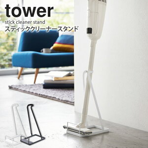 【あす楽】スティッククリーナースタンド タワー tower おしゃれ シンプル マキタ ダイソン コードレス 掃除機 クリーナー 収納 スタンド スリム 省スペース 新生活 一人暮らし 北欧 モダン