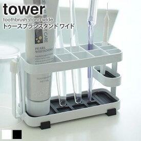 山崎実業 タワー トゥースブラシスタンド ワイド 7848/7849 ホワイト/ブラック tower スチール 歯ブラシスタンド netc5