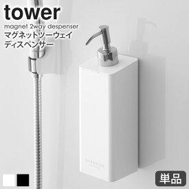 マグネットツーウェイディスペンサー タワー tower 単品販売 1本 シャンプー 詰め替え ボトル おしゃれ コンディショナー ボディソープ バスルーム 壁面 貼り付け シンプル 北欧 モダン 白 ホワイト/ブラック 山崎実業 yamazaki 即日出荷 4258 netc5