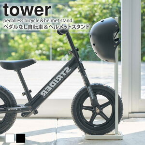 ペダルなし自転車&ヘルメットスタンド タワー tower 自転車スタンド 1台用 キッズバイク キッズ用品 ストライダー スパーキー 収納 倒れにくい おしゃれ シンプル コンパクト ホワイト/ブラ