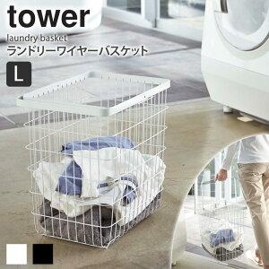 ランドリーバスケット tower Lサイズ 送料無料ランドリーボックス ワイヤーバスケット ランドリー収納 ランドリーバッグ 洗濯かご 洗濯物入れ スリム 洗濯 かご おしゃれ おすすめ 北欧 スチ