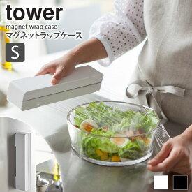 ラップケース Sサイズ マグネット tower タワー 収納 キッチン収納 キッチン ラップ おしゃれ スマート 省スペース ラップ収納 白/黒 3245 3246 yamazaki netc5