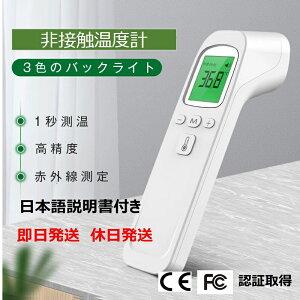 【即納 在庫あり】【休日発送対応】非接触体温計 赤外線温度計 即時計測 赤外線測定 バックライト対応 業務用家庭用
