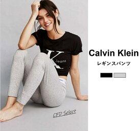 カルバンクライン モダンコットン Calvin Klein CK パジャマパンツ レギンスパンツ レディース 下着 スポーツウェア 部屋着 おしゃれ