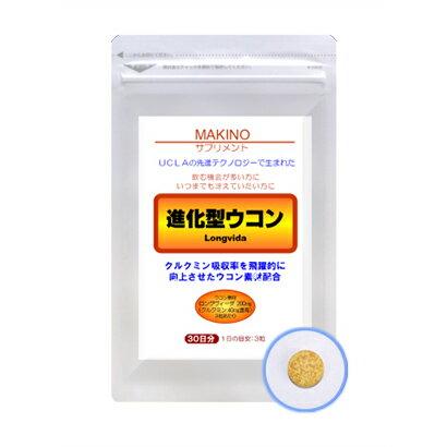 【定期対応】進化型ウコン(高吸収型活性ウコン)30日分×3袋セット