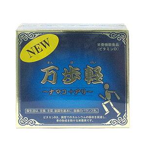 なまこエキス入りサプリ 万歩軽 ナマコ+アリ 150粒入り(30日分) サプリメント