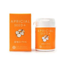 甜杏仁プラス アプリシャルシードプラス 90粒入り アンズの種 杏の種 杏子の種 杏仁油 サプリメント