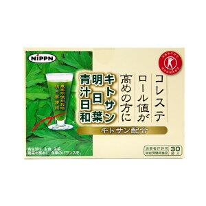 新型アシタバの青汁 キトサン明日葉青汁日和 30袋入り(10日分) 野菜不足 食物繊維 腸内環境 ダイエット