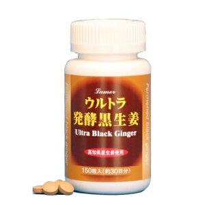 ウルトラ発酵黒生姜 150粒入り(30日分) 黒生姜 サプリメント ジンゲロール ショウガオール 温活