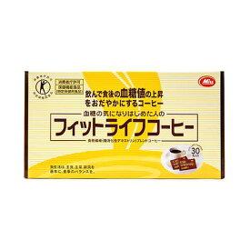 フィットライフコーヒー 30包(30日分)×2箱セット 食物繊維入りコーヒー 難消化性デキストリン 血糖値 トクホ 特保 特保飲料