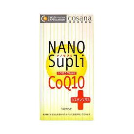 定期購入10%OFF ナノサプリ・シクロカプセル化CoQ10 シスチン+ 120粒入り(30日分) ビタミンC コエンザイムQ10 食物繊維