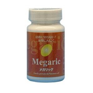 メガリック 120粒入り(30日〜60日分) ニンニク サプリメント アホエン