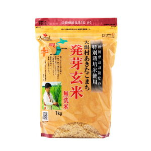 大潟村あきたこまち 発芽玄米 1kg×5袋セット 無洗米 玄米