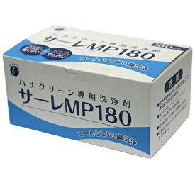 鼻うがい ハナクリーンα サーレMP180 鼻クリーン 鼻洗い器 専用洗浄剤