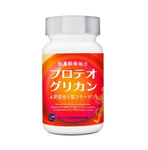 定期購入で5%OFF プロテオグリカン 非変性II型コラーゲン 60粒(30日分) N-アセチルグルコサミン サプリメント