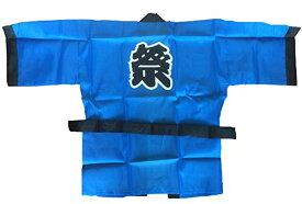 NET-O お祭り ハッピ ジュニアサイズ 60×55センチ 男女両用 選べる3カラー 赤 青 黄 涼しい薄型生地 (青)