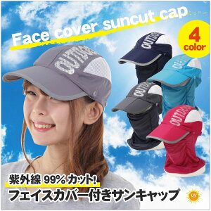 送料無料 サンキャップ ランニング用 スポーツ用 帽子 ゴルフ レディース UV カット 日除け 日焼け防止 紫外線 カット フェイスカバー アウトドア サイズ調節可