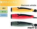 NET-O 電子ホイッスル 【1台で3種類のホイッスル音】電子式 選べる3カラー スポーツ 登山 建設現場など