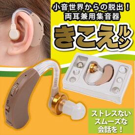 補聴器 タイプの 集音器 ストレスないスムーズな会話 【きこえルン】小音世界からの脱出!両耳兼用集音器