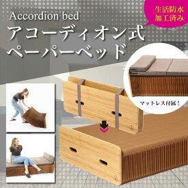 NET-O (ネットオー) シングルベッド アコーディオンベッド 室内用 女性でも持ち運べる