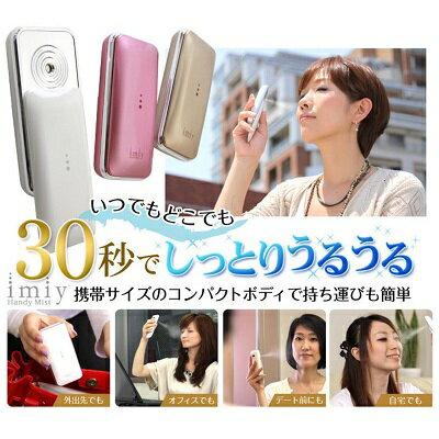【あす楽】【送料無料】携帯ミスト美顔器ハンディミストアイミースターターセット [ ミスト美顔器コスメ化粧品