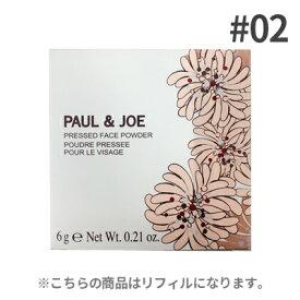 ポール & ジョー / PAUL & JOE プレスト フェイス パウダー (リフィル) #02 [ プレストパウダー ] ネコポス送料無料