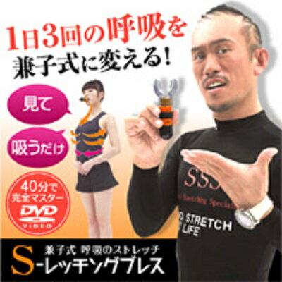 【あす楽】兼子ただしのSレッチングブレスDVD付 [ マウスピース ]コスメ化粧品