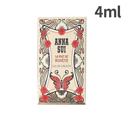 【あす楽】アナスイ / ANNA SUI ラ ニュイ ドゥ ボエム オーデトワレ 4ml [ 香水 ]☆新入荷04