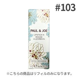 ポール & ジョー / PAUL & JOE リップスティック N (レフィル) #103 [ 口紅 ] ネコポス送料無料