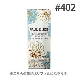 ポール & ジョー / PAUL & JOE リップスティックスクレドール(レフィル) #402 [ リップケア ] ネコポス送料無料