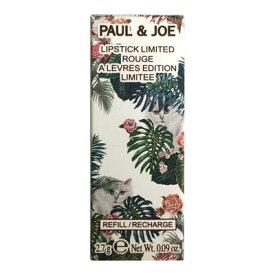 ポール & ジョー / PAUL & JOE リップスティック リミテッド #006(レフィル) (限定) [ 口紅 ]新入荷05(2019春・夏) ネコポス送料無料