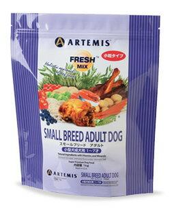 【ポイント10倍】 アーテミス フレッシュミックス スモールブリード アダルト (小粒タイプ) 6kg ARTEMIS 【犬用/ドッグフード/ドライフード/超小型犬/小型犬/成犬】 【送料無料】