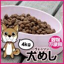 犬めし ヴェニソン 穀物不使用 (グレインフリー) 成犬・高齢犬用 全犬種用 4kg