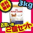 【お得な2個セット】 ロイヤルカナン チワワ 成犬用 3kg×2個セット ROYAL CANIN [3182550747820] 【犬用/…