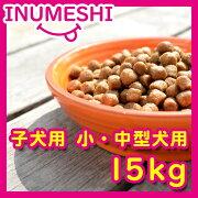 INUMESHI子犬用小・中型犬用〜12ヶ月まで15kgブリーダーパック【3kg増量キャンペーン中!合計18kg】