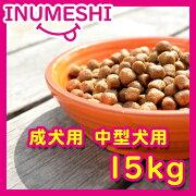 INUMESHI成犬用中型犬用1歳以上15kgブリーダーパック【3kg増量キャンペーン中!合計18kg】