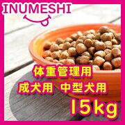 INUMESHI成犬用体重管理中型犬用1歳以上15kgブリーダーパック【3kg増量キャンペーン中!合計18kg】