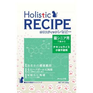 ホリスティックレセピー猫シニア用チキン&ライス(老猫用・高齢猫用7歳から)330gHolisticRECIPE