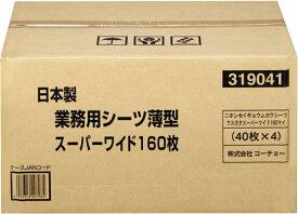 日本製 業務用シーツ 薄型 スーパーワイド 144枚(36枚×4パック) 【ペットシーツ/国産/トイレ/中型犬】