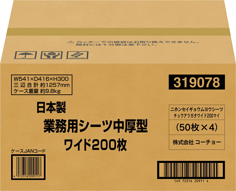 日本製 業務用シーツ 中厚型 ワイド 200枚(50枚×4パック) 【ペットシーツ/国産/トイレ/小型犬/中型犬】