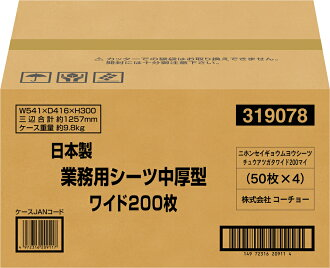200 pieces of thickness type wide (50 pieces of *4 packs) out of the sheet made in Japan for business use