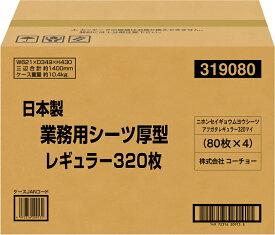 日本製 業務用シーツ 厚型 レギュラー 320枚(80枚×4パック) 【ペットシーツ/国産/トイレ/小型犬】