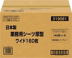 日本製 業務用シーツ 厚型 ワイド 160枚(40枚×4パック) 【ペットシーツ/国産/トイレ/小型犬/中型犬】
