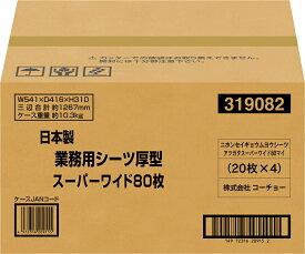 日本製 業務用シーツ 厚型 スーパーワイド 80枚(20枚×4パック) 【ペットシーツ/国産/トイレ/中型犬/大型犬】