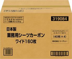 日本製 業務用シーツ カーボン ワイド 160枚(40枚×4パック) 【ペットシーツ/国産/トイレ/中型犬/大型犬/脱臭/消臭/炭】