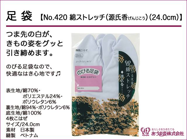和装小物 あづま姿 足袋 綿ストレッチ(源氏香)(24.0cm) No.420【q新品】