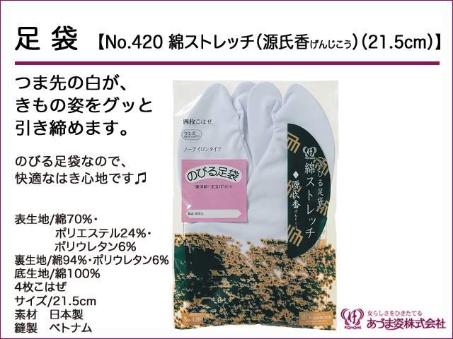 和装小物 あづま姿 足袋 綿ストレッチ(源氏香)(21.5cm) No.420【q新品】