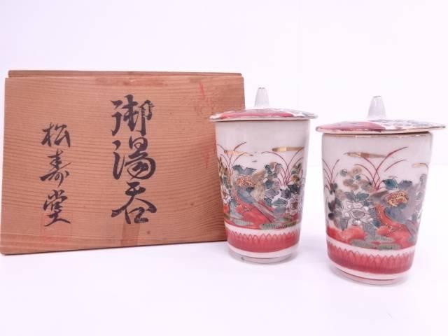 九谷焼 庄三写金彩赤絵花鳥組湯呑